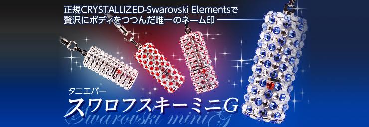 正規CRYSTALLIZED-Swarovski Elementsで贅沢にボディをつつんだ唯一のネーム印