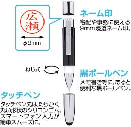 【ネーム印】宅配や事務に使える9mm浸透ネーム印、【黒ボールペン】メモ書き等に、あると便利な黒ボールペン、【タッチペン】タッチペン先は柔らかく丸い形状のシリコンゴム。スマートフォン入力が簡単スムーズに。