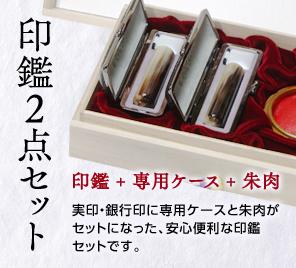 印鑑2点セット 印鑑+専用ケース+朱肉 実印・銀行印に専用ケースと朱肉がセットになった、安心便利な印鑑セットです。