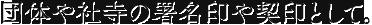 団体や社寺の署名印契印として。