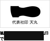 代表社印天丸:弧印の原理を応用した天丸印です。