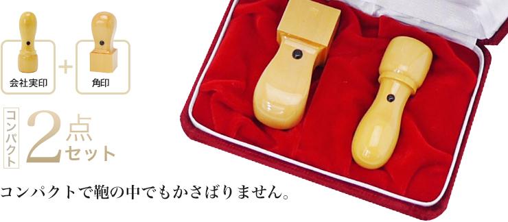 会社実印+角印のコンパクトな2点セット コンパクトで鞄の中でもかさばりません。