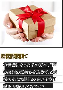 贈り物として:お世話になったあの方へ、日頃の感謝の気持ちを込めて、ご挨拶をかねて縁起の良い干支印鑑をお送りしてみては?。