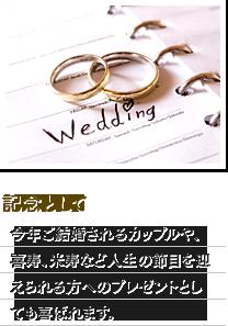 記念として:今年ご結婚されるカップルや、喜寿、米寿など人生の節目を迎えられる方へのプレゼントとしても喜ばれます。