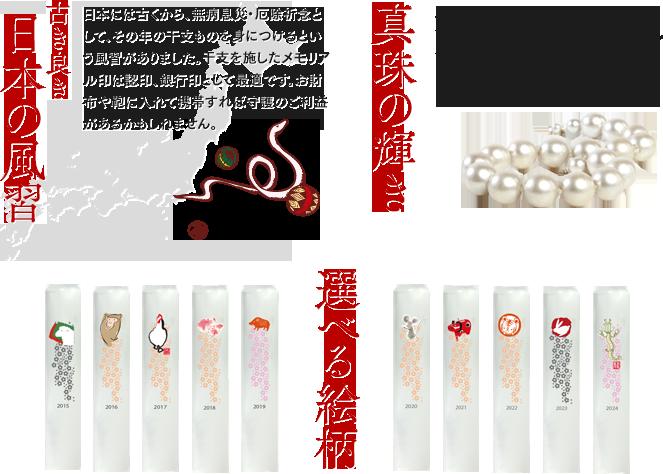 ●古き良き日本の風習:日本には古くから、無業息災・厄除祈念として、その年の干支ものを身につけるという風習がありました。干支を施したメモリアル印は認印、銀行印として最適です。お財布や鞄に入れて携帯すれば守護のご利益があるかもしれません。●真珠の輝き:メモリアル印のベースとなっているキャンディー印は、印鑑にパール粉末を施しており上品な輝きが特徴です。縁起物の土台としてピッタリなものを厳選しました。●絵柄も選べます。