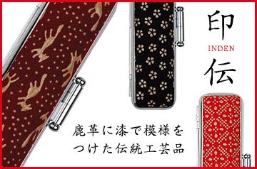 印伝 鹿革に漆で模様をつけた伝統工芸品