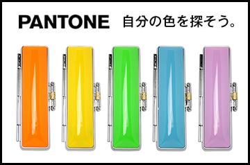 PANTONE 自分の色を探そう。