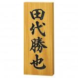 銘木表札 ケヤキ彫刻