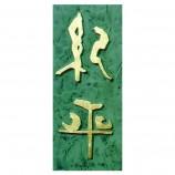 刻字表札 緑