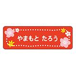 お名前ステッカー 花シリーズ
